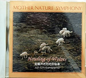 ハウリング・オブ・ウルヴズ~北極オオカミの伝承