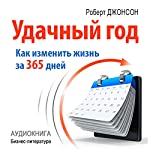 Good Year: How to Change Their Lives for 365 Days [Russian Edition] | Robert Johnson