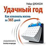 Good Year: How to Change Their Lives for 365 Days (Udachnyj God: kak izmenit' svoju zhizn' za 365 dnej) [Russian Edition] | Robert Johnson