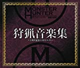 モンスターハンター 狩猟音楽集