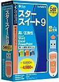 スタースイート9(5台用)USB