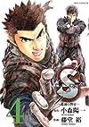 Sエス―最後の警官― 4 (ビッグコミックス)