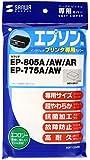 サンワサプライ プリンタカバー(EPSON EP-805A、EP-775Aシリーズ用) DCV-EP17