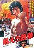 吼えろ鉄拳[DVD]