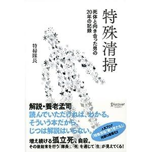 特殊清掃 死体と向き合った男の20年の記録 [Kindle版]