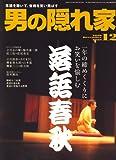 男の隠れ家 2008年 12月号 [雑誌]