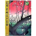 広重 名所江戸百景/秘蔵 岩崎コレクション