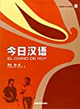 Chinese Today Students Book 1 (Chinese Edition)
