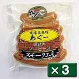 琉球在来豚あぐー使用 あぐー粗挽きソーセージ 180g ランキングお取り寄せ