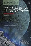 img - for Googol Plex (Korean edition) book / textbook / text book