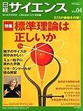 日経 サイエンス 2014年 04月号 [雑誌]