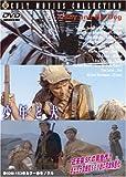 少年と犬 [DVD](映画)