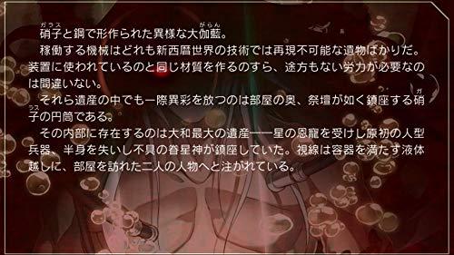 シルヴァリオ トリニティ -Beyond the Horizon- 初回限定版 シルヴァリオトリニティ Visual Works 同梱 - PS Vita ゲーム画面スクリーンショット9