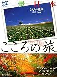 絶景日本こころの旅 (講談社MOOK おとなの週末癒しの本)