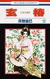 玄椿 第12巻 (花とゆめCOMICS)