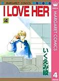 I LOVE HER 4 (マーガレットコミックスDIGITAL)
