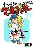 たいようのマキバオー 11巻 2/19発売