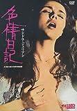 サンドラ・ジュリアン 色情日記[DVD]