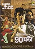 90 Ghanta Bengali Movie