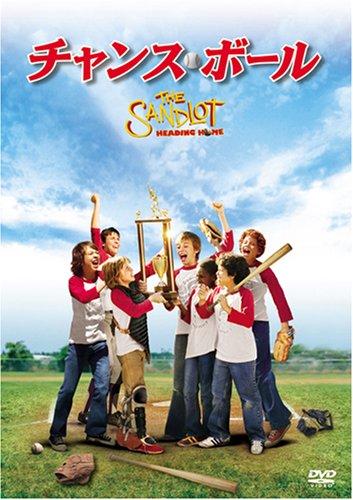 チャンス・ボール [DVD]