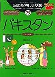 旅の指さし会話帳75パキスタン (ここ以外のどこかへ) -