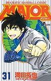 Major―Dramatic baseball comic (31) (少年サンデーコミックス)