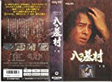 八つ墓村(下巻) VHS