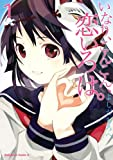 いなり、こんこん、恋いろは。(1)<いなり、こんこん、恋いろは。> (角川コミックス・エース)