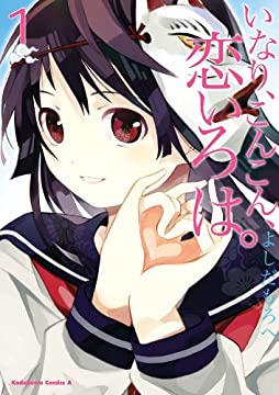 いなり、こんこん、恋いろは。(1) (角川コミックス・エース)