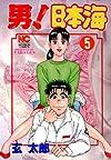 男!日本海 5 ニチブンコミックス