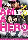 【Amazon.co.jp限定】アイアムアヒーロー 豪華版(メーカー特典:劇場公開版B2ポスター)(2Lブロマイド) [DVD]