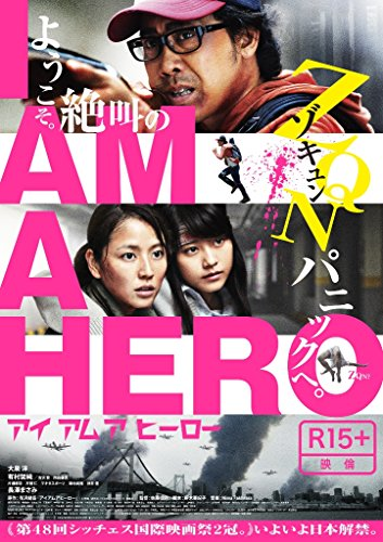 【Amazon.co.jp限定】アイアムアヒーロー 通常版(メーカー特典:劇場公開版B2ポスター)(オリジナル特典付き) [Blu-ray]