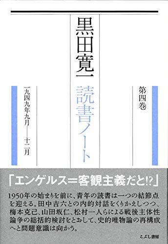黒田寛一読書ノート〈第4巻〉1949年9月‐12月
