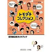 トモダチコレクション―任天堂公式ガイドブック (ワンダーライフスペシャル ニンテンドーゲームキューブ/プレイステーショ)