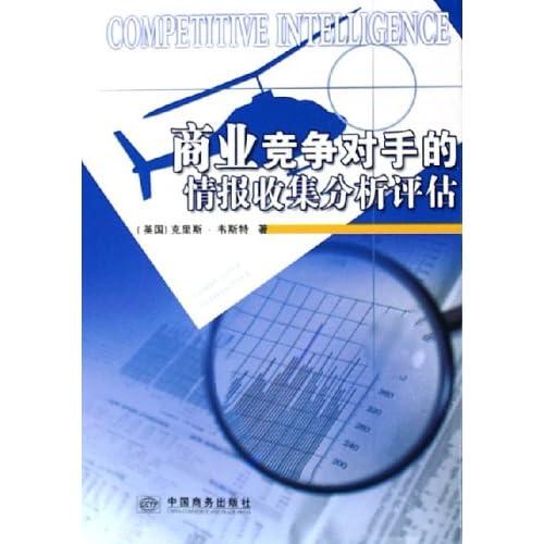 商业竞争对手的情报收集分析评估 精