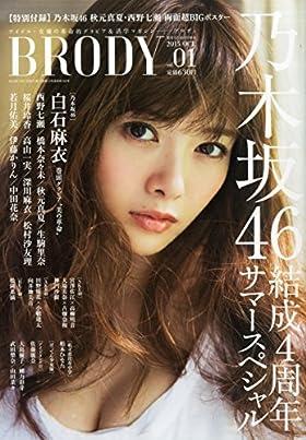 BRODY(ブロディ)vol,1 懸賞なび2015年10月号増刊
