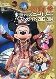 東京ディズニーリゾートベストガイド 2013-2014 (Disney in Pocket)