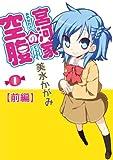 宮河家の空腹(1) 【前編】 (カドカワデジタルコミックス)