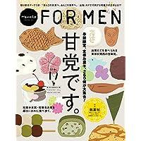 Hanako FOR MEN 表紙画像