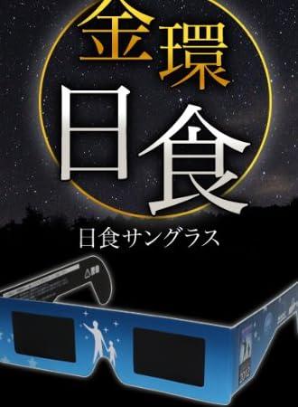 日食グラス 10個セット【日食観測メガネ 太陽観察】日食メガネ 金環日食2012年5月21日
