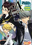 ペルソナ4コミックアンソロジー part2 ZONE TIME (火の玉ゲームコミックシリーズ)