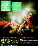SLAVE-矢住夏菜