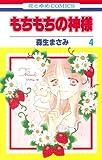 もちもちの神様 4 (花とゆめCOMICS)