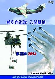 航空自衛隊 入間基地 航空祭2014 [DVD]