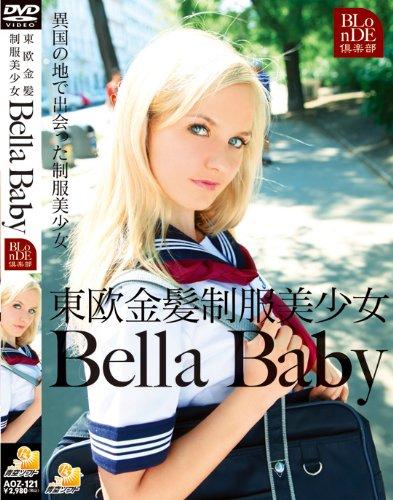東欧金髪制服美少女 Bella Baby [DVD]