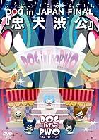 'ワンマンTOUR 2014 DOG in JAPAN FINAL『忠犬渋公』 (初回限定超特盛盤) [DVD](在庫あり。)