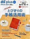 とびきりの手帳活用術 2015年 12 月号 [雑誌]: OZ plus(オズプラス) 増刊