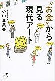 """""""お金""""から見る現代アート (講談社+α文庫)"""