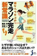 だから、楽に走れない! 目からウロコのマラソン完走新常識 (じっぴコンパクト新書)