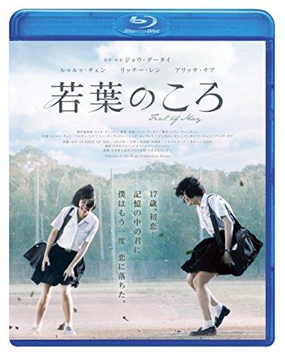 若葉のころ[Blu-ray/ブルーレイ]